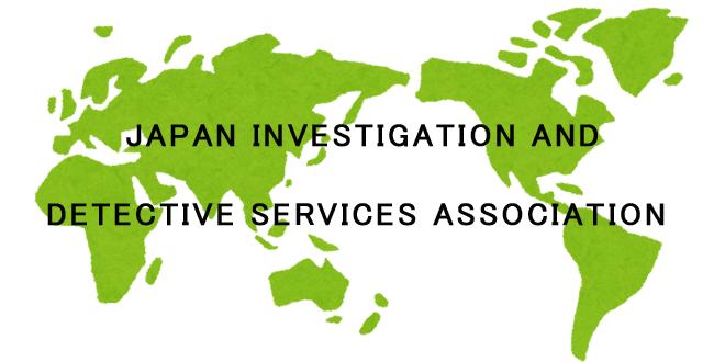 Tochigi Investigation and Detective Services Association