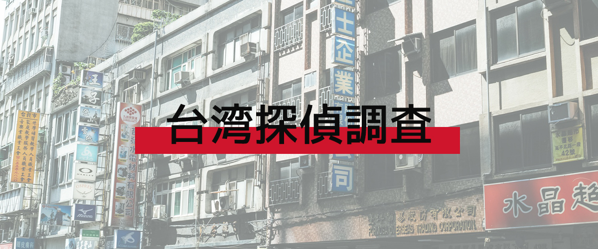 台湾探偵調査についてのご案内